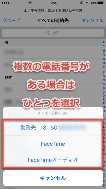 iPhone 電話 3D Touch クイックアクション