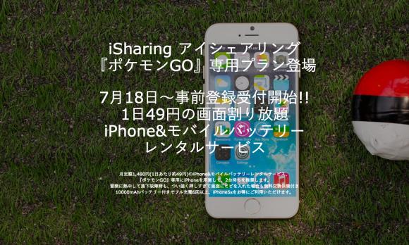 ポケモンGO iPhone5s