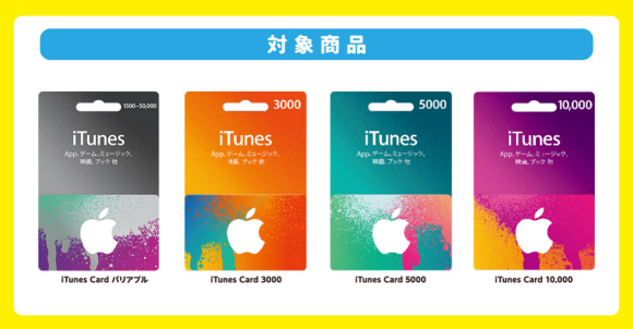 TSUTAYA iTunes Card キャンペーン