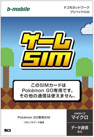 b-mobile ゲームSIM