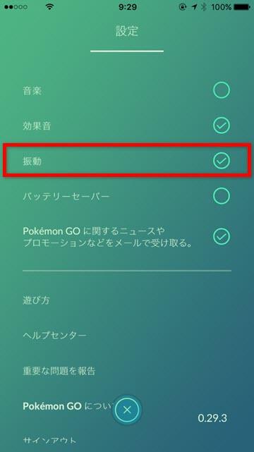 iPhoneでポケモンGOを快適にプレイするための2つの設定