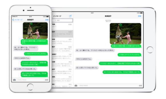 iOS MMS