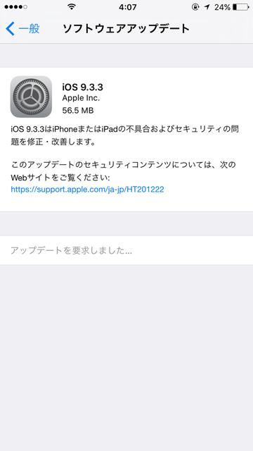 iPhone iPad iOS 9.3.3 正式 リリース