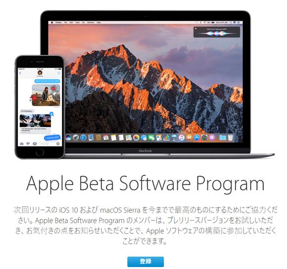 iOS10 macOS Sierra パブリック ベータ