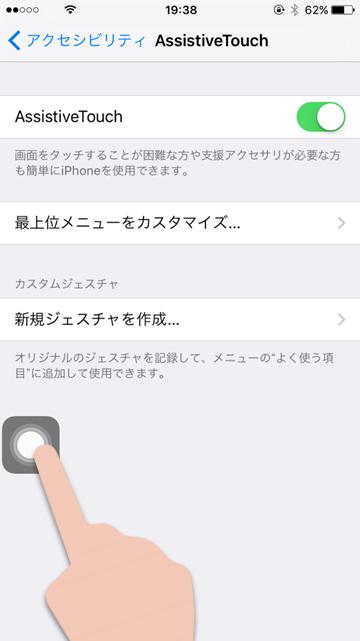 ボタンを使わずにiPhoneの電源をオン/オフする