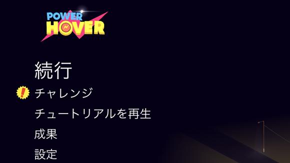 今週の無料App「Power Hover」レビュー