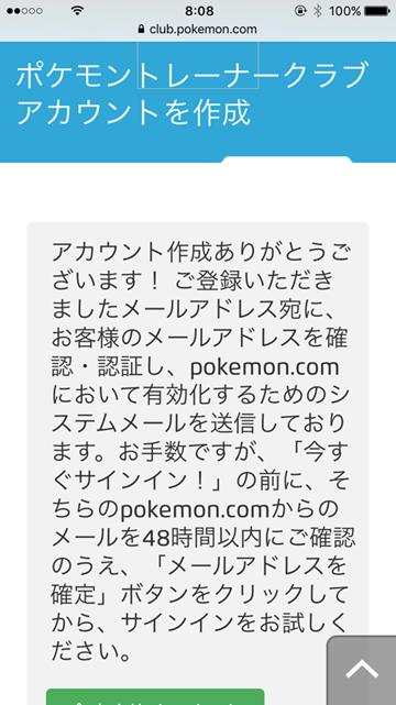 PokemonGOのプレイに必要なポケモントレーナークラブの登録方法