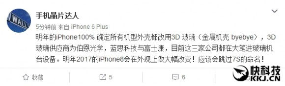 iphone8 ガラス ボディ