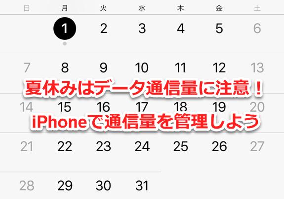 iPhoneで通信量をチェックする方法