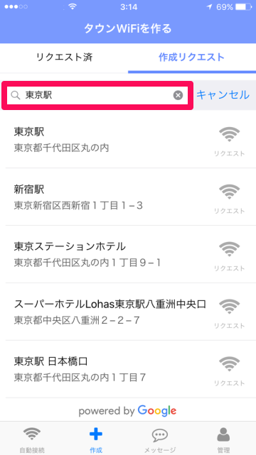 タウンWiFi マクドナルド FREE Wi-Fi リクエスト アプリ