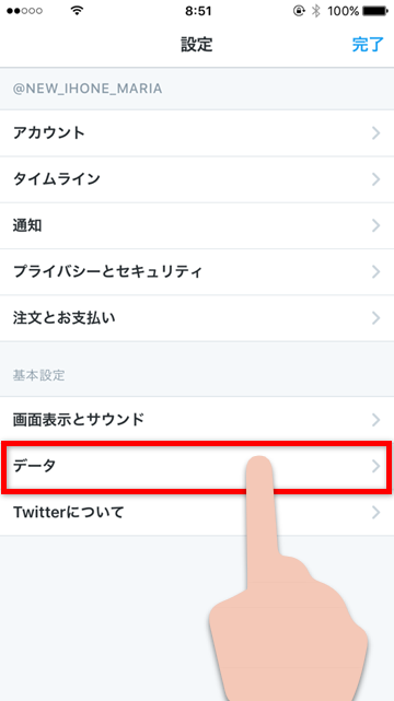 自動動画再生をOFFにしてTwitterの通信量を節約する方法