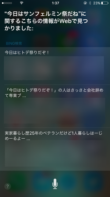 Siriに願い事を教えてとねだってみた
