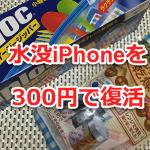 水没したiPhoneを300円で復活させる方法