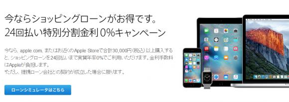 アップル キャンペーン 24回 金利 無料