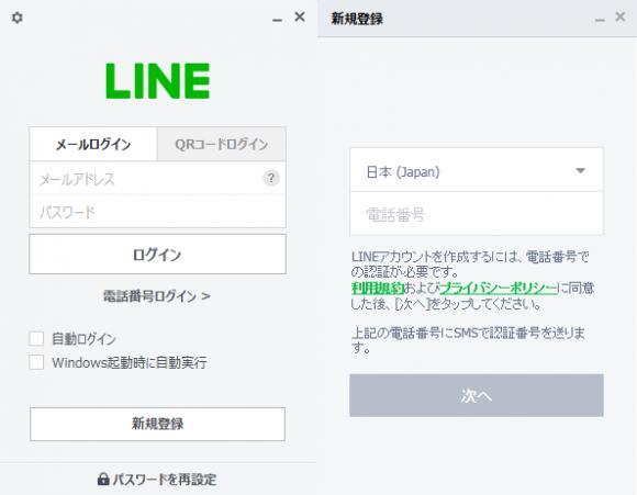 LINE 新規登録 PC