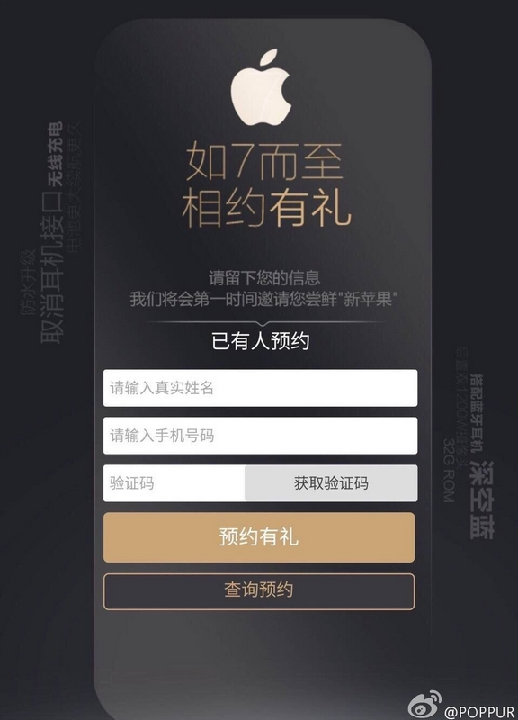 China Mobile iPhone7 予約受付