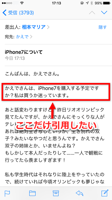 TIPS:iPhoneメールの部分引用