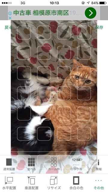 iPhoneのロック画面をオシャレにカスタマイズする方法
