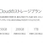 iCloud 2TBプラン追加