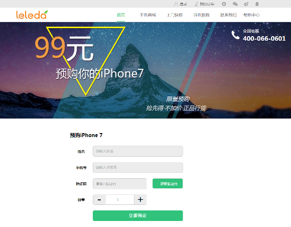 Leleda iPhone7 予約