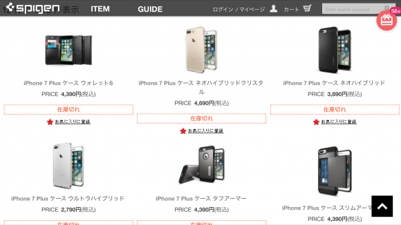 Spigen iPhone7 Plus ケース 日本版