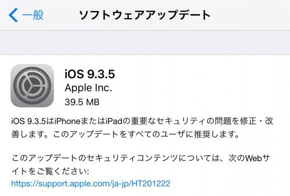iOS9.3.5