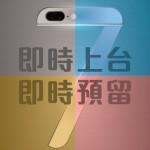 iPhone7 広告