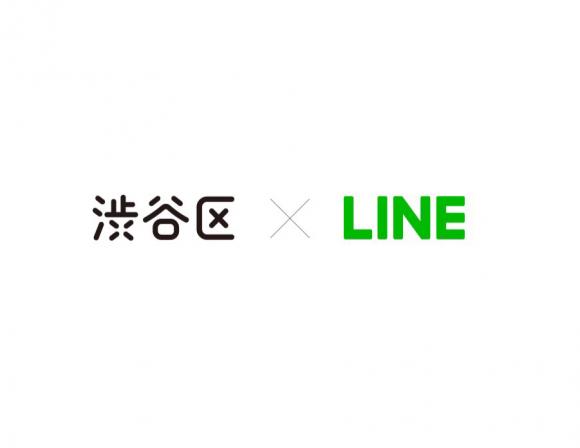 渋谷区 LINE 協定