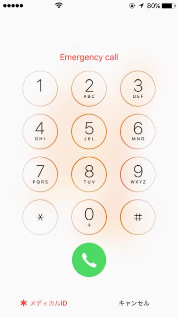 iPhone 緊急電話