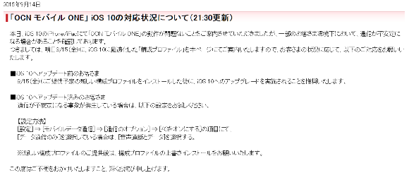 OCN iOS10