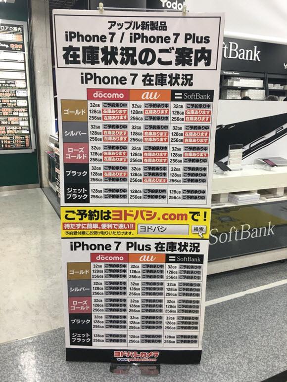 ヨドバシカメラ 梅田 iPhone7 在庫