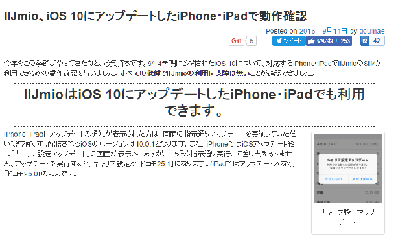 IIJ mio iOS10