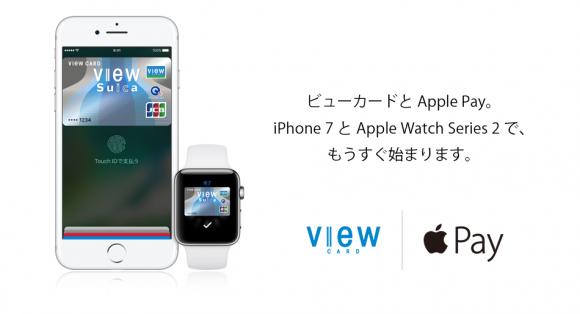 JR東日本 VIEWカード