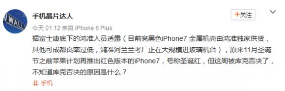 iphone7 クリスマスレッド