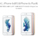 iphone6s 6s plus 値下げ