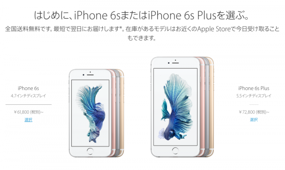 iphone6s 6s plus 値下げ