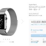 apple watch apple watch 2 売り切れ