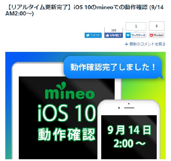 mineo iOS10