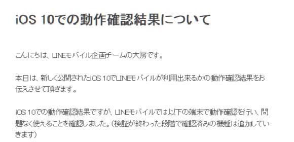LINEモバイル iOS10