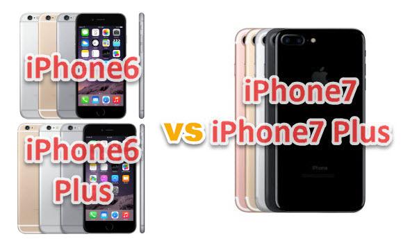 iPhone6 iPhone6 Plus iPhone7 iPhone7 Plus