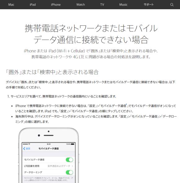 Apple サポートページ