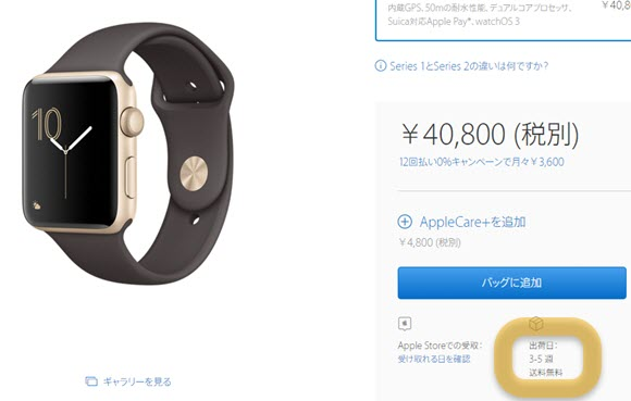 Apple Watch Series 2 出荷日