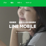 LINE LINEモバイル