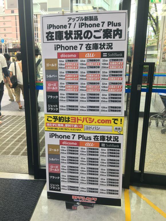 ヨドバシカメラ梅田 iPhone7 在庫