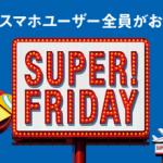 ソフトバンク SUPER! FRIDAY