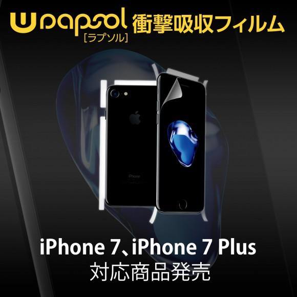 wraps iPhone7 フィルム