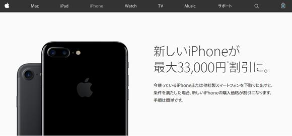 1425ae50d9 Apple iPhone 下取り