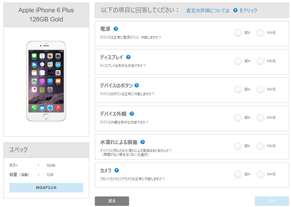 Apple iPhone 下取り