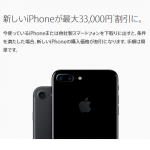 Apple iPhone 下取り