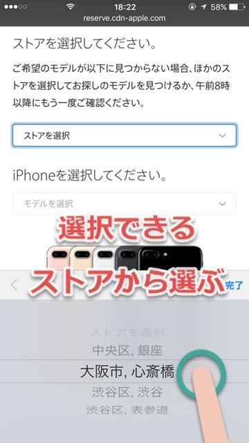 Apple Store ピックアップ 在庫
